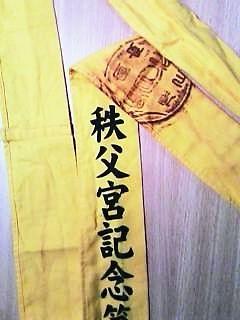 tasuki.JPG